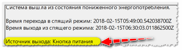 Windows 10 выходит из спящего режима самостоятельно, без меня! Что делать?